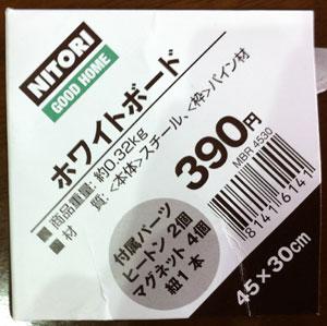 nitori_gaban.jpg